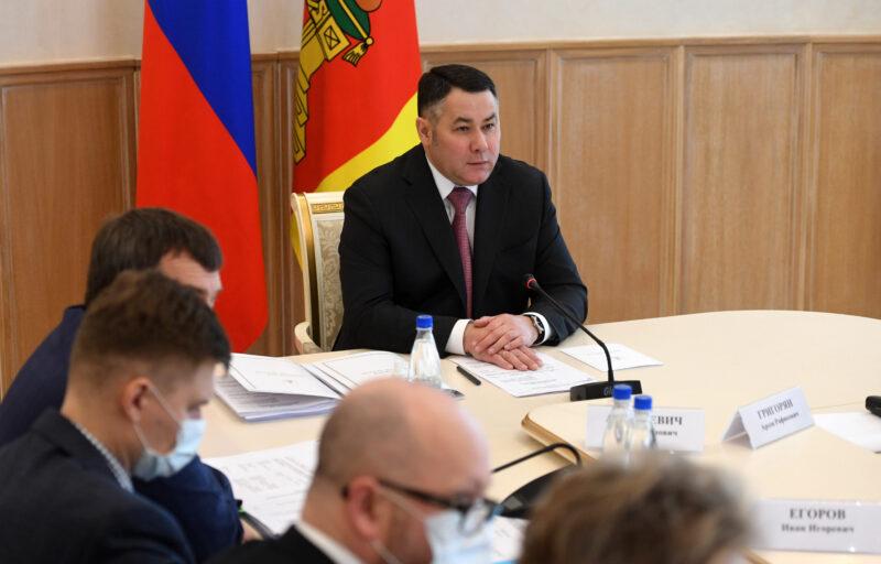 Губернатор провел совещание с членами Правительства Тверской области