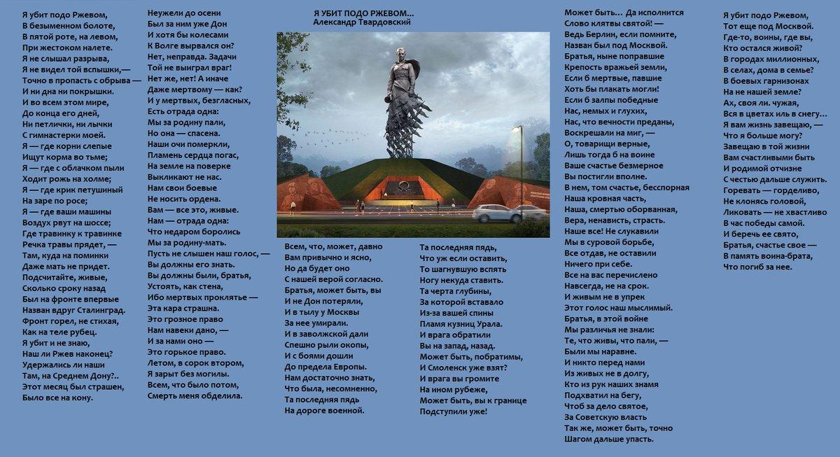 В Тверской области стартовал конкурс видеороликов, посвящённый стихотворению «Я убит подо Ржевом»