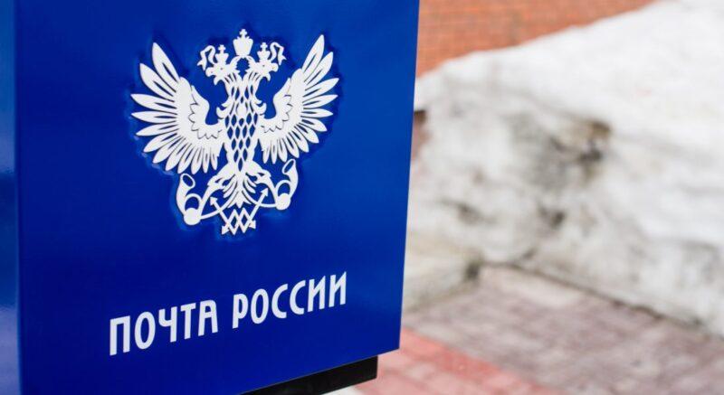 В Тверской области Почта России запустила подписную кампанию на 2-е полугодие 2021 года
