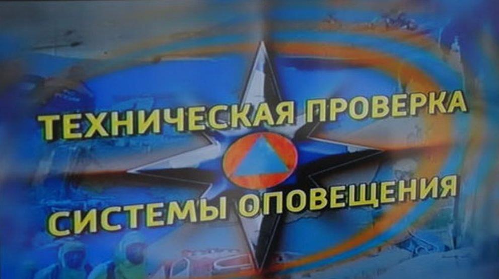 В Тверской области проверят системы оповещения населения