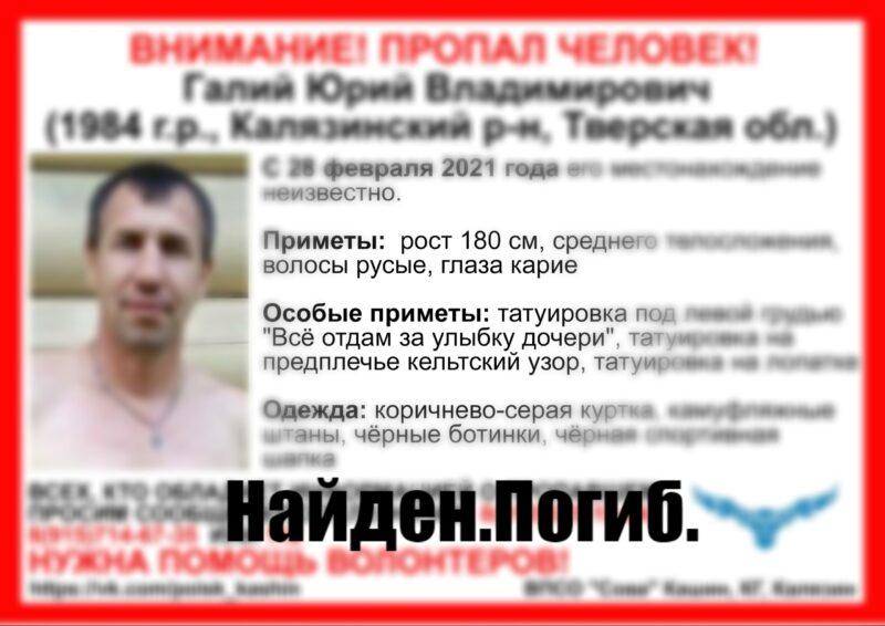 В Тверской области завершились поиски пропавшего мужчины