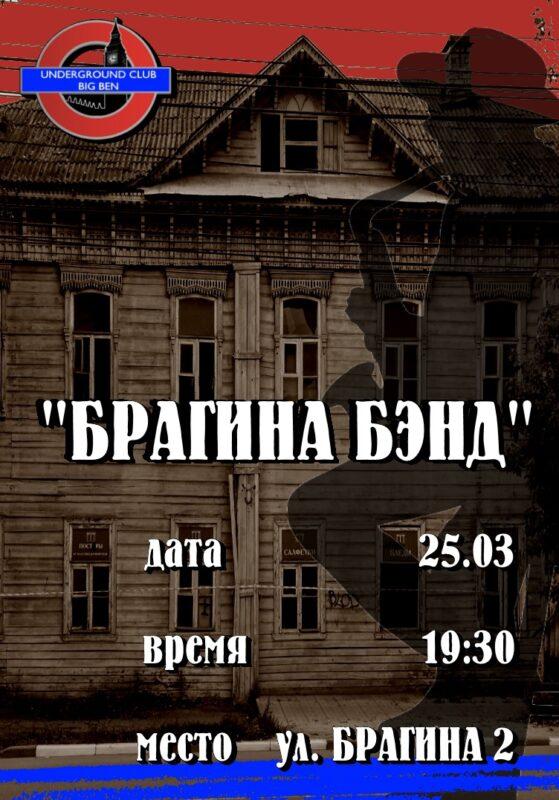 """В Твери выступит группа """"Брагина бэнд"""""""