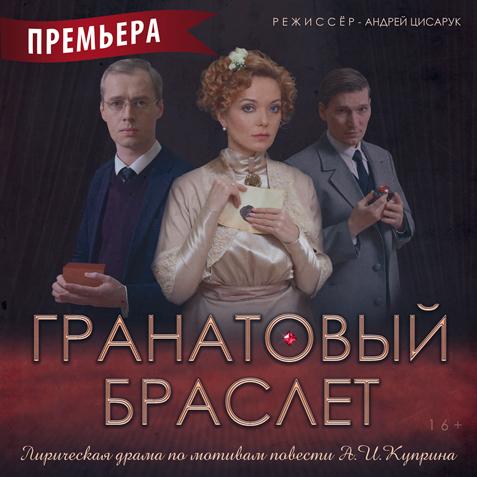 """В Тверском театре драмы состоится премьера спектакля """"Гранатовый браслет"""""""