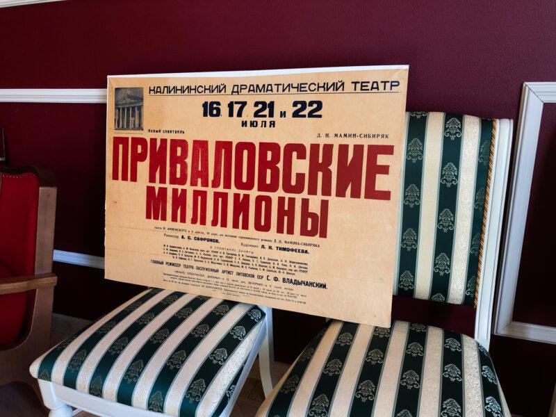 Тверской академический театр драмы предлагает совершить путешествие в историю