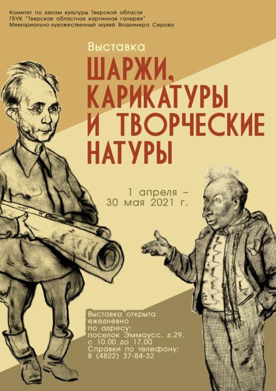 В Твери откроется выставка «Шаржи, карикатуры и творческие натуры»