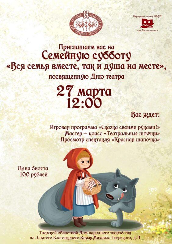 В Твери пройдет праздничная программа и спектакль по мотивам сказки «Красная шапочка»