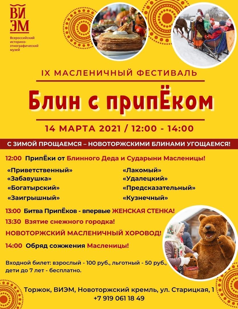 В Тверской области простятся с зимой и «умаслят» землю