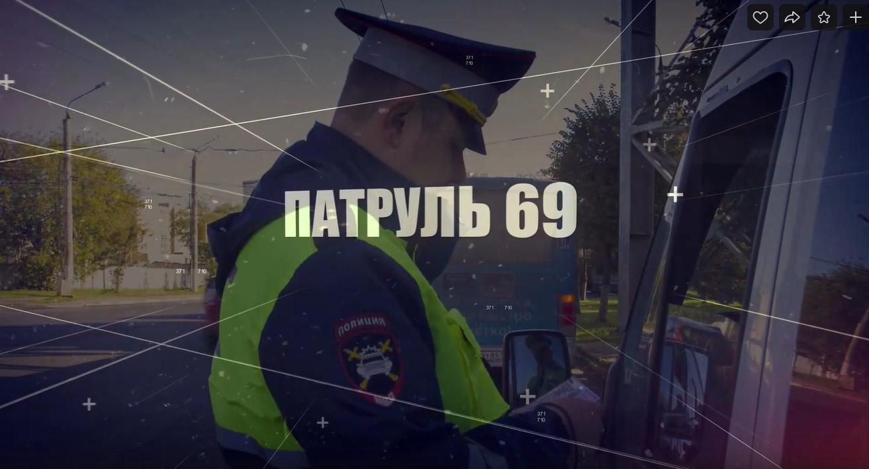 """""""Патруль 69"""": госавтоинспекторы рассказали о ДТП и автомобильной погоне"""