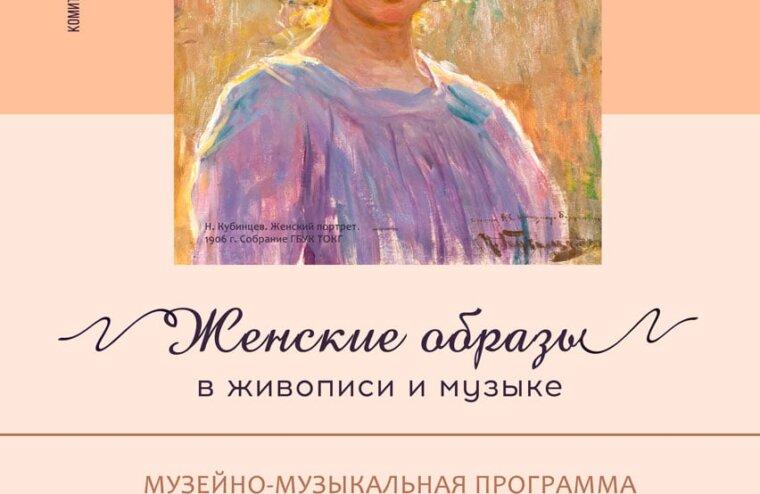 Жителям Твери расскажут о женских образах в живописи и музыке