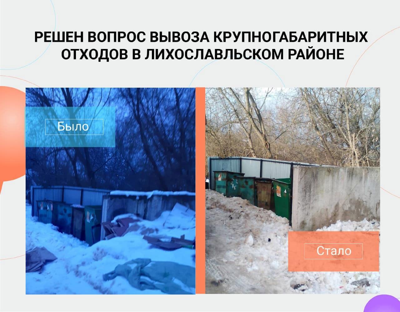 Пожаловались в соц-сети: в Лихославле убрали мусор