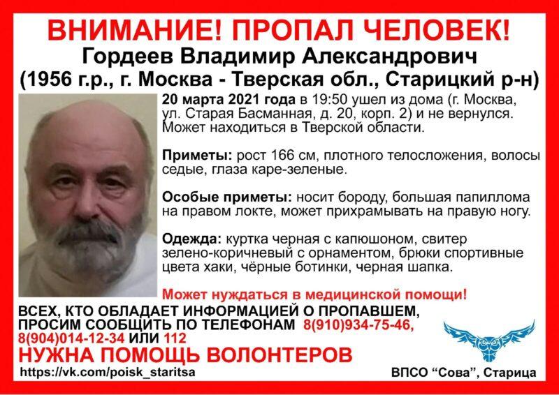 В Тверской области ищут жителя Москвы