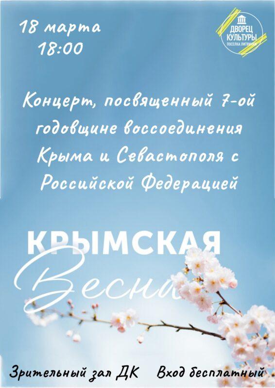 В Литвинках отметят годовщину воссоединения Крыма с Россией