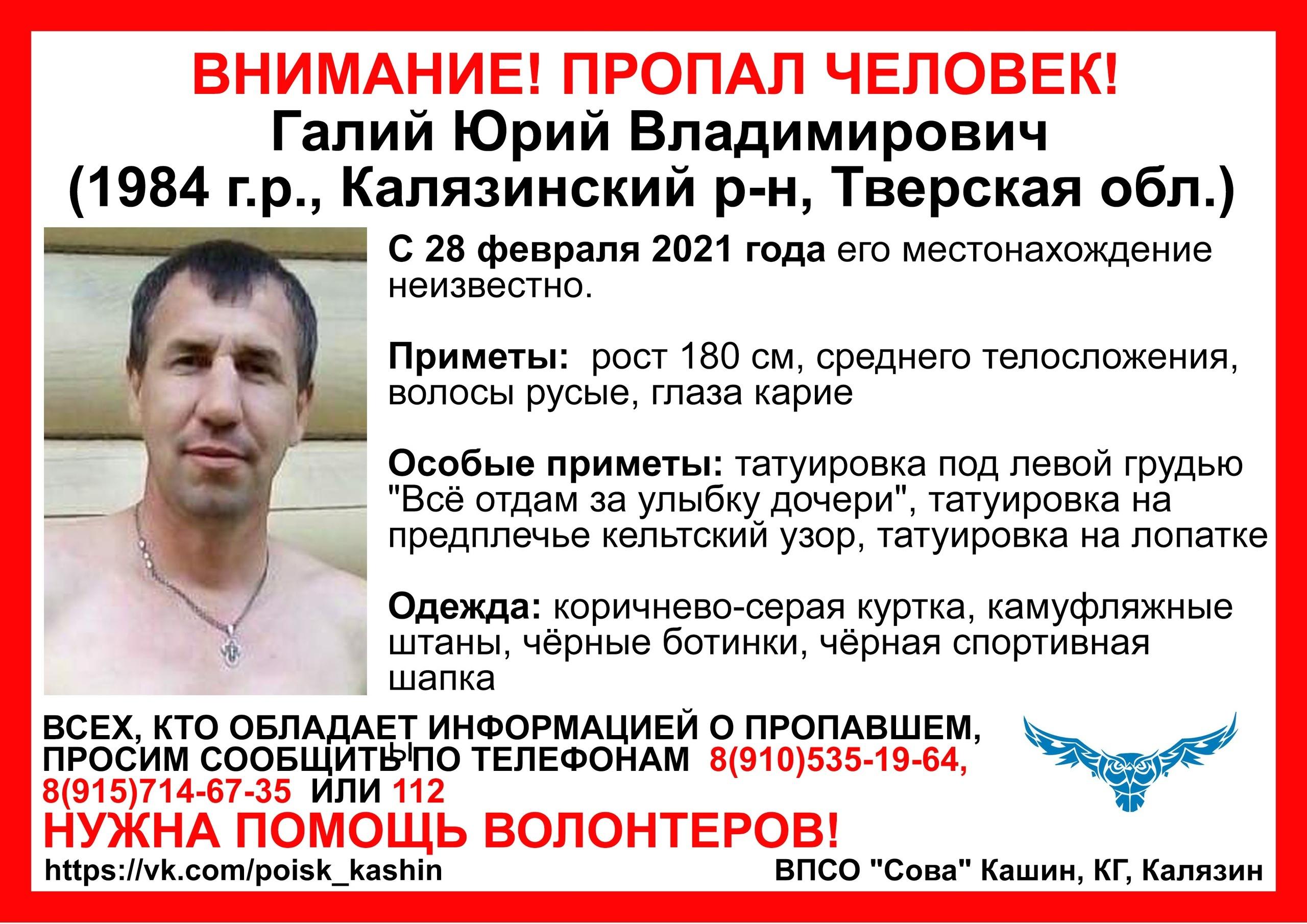 В Тверской области ищут мужчину, пропавшего в конце февраля