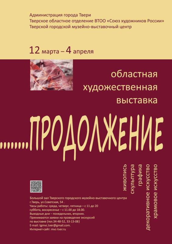 """В Твери пройдет крупная """"сборная"""" выставка"""