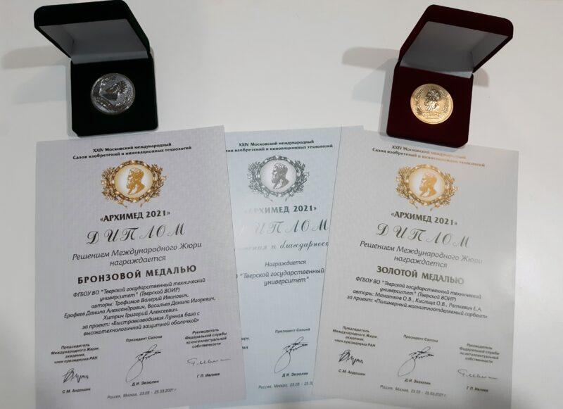 Тверской политех завоевал золото и бронзу Международного салона «Архимед»