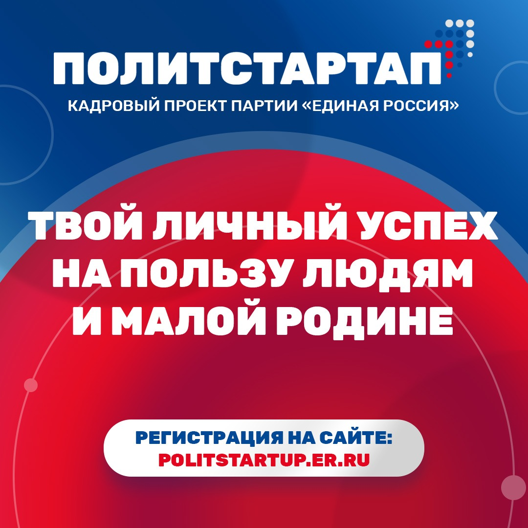 Жителей Твери приглашают принять участие в проекте «ПолитСтартап»