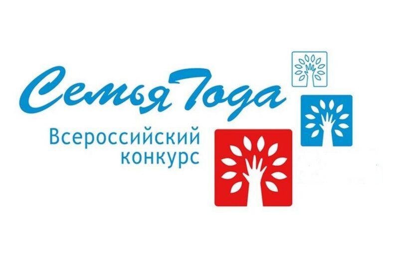 В Тверской области начался региональный этап Всероссийского конкурса «Семья года-2021»