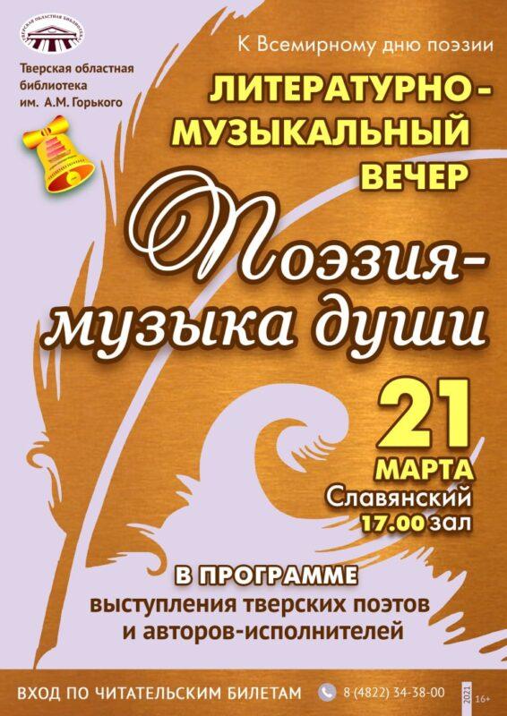 В Тверской Горьковке пройдет музыкально-поэтический вечер