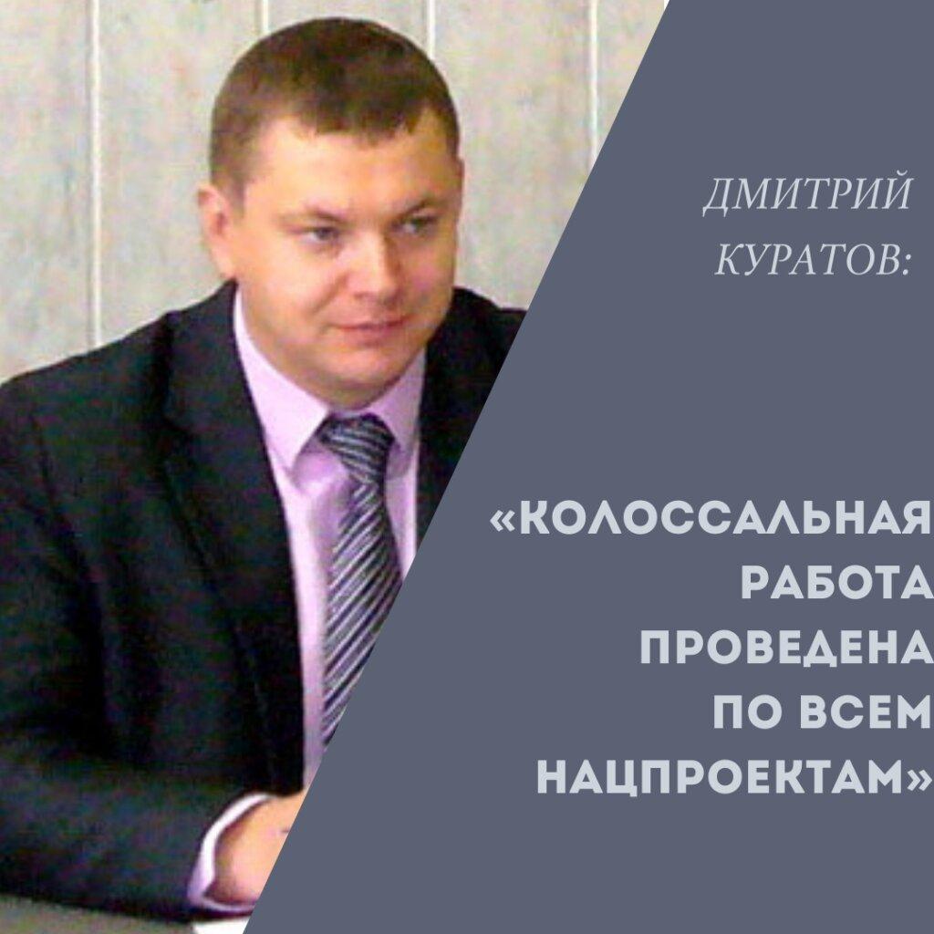 Дмитрий Куратов: Форум показал, что Тверская область не стоит на месте, а поступательно движется вперед