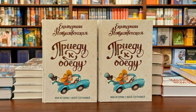В Твери пройдет презентация новой книги
