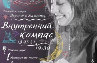 """Кафе мур-мяу приглашает на музыкальный концерт """"Внутренний компас"""""""