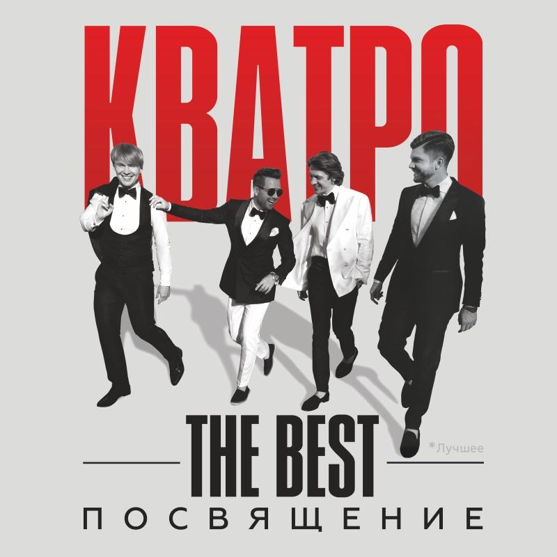 """В Твери пройдет концерт вокальной группы """"Кватро"""""""