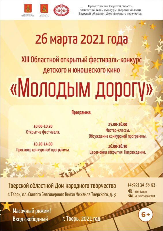 В Твери пройдет фестиваль - конкурс детского и юношеского кино «Молодым–дорогу»