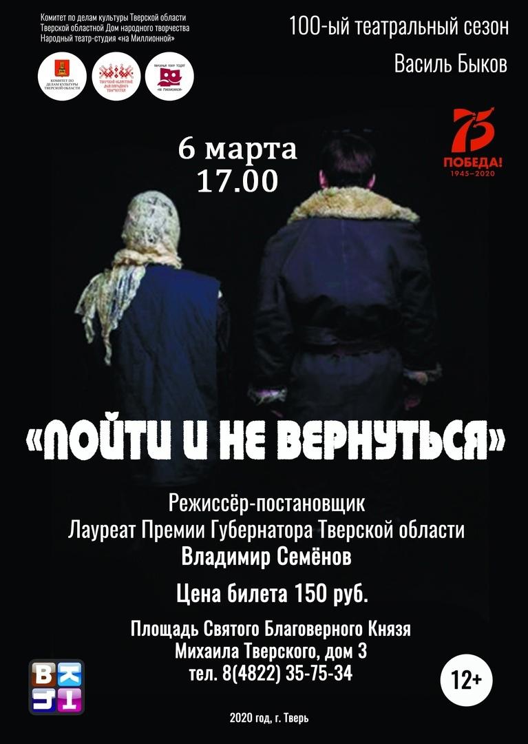 В Твери покажут спектакль о партизанах «Пойти и не вернуться»