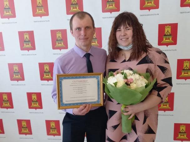 Семья из Бологое получила жилищный сертификат