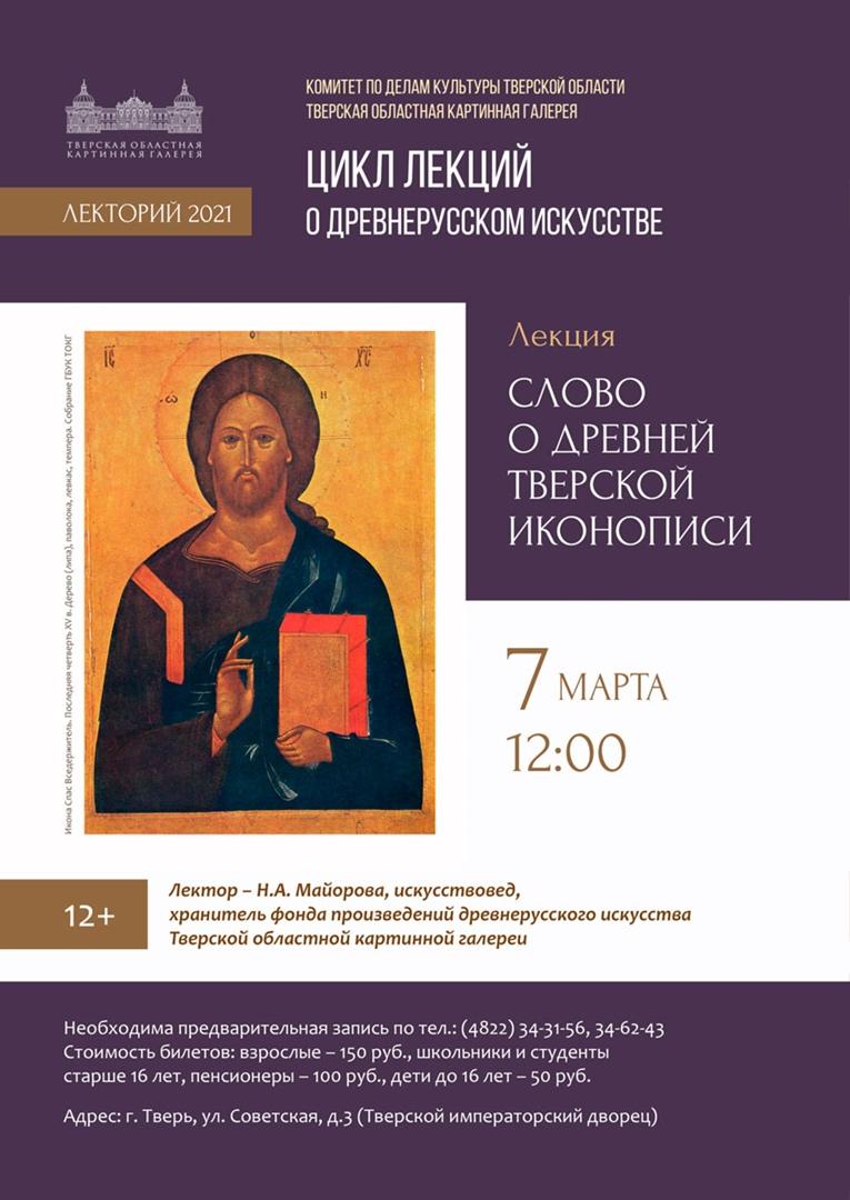Тверской императорский дворец расскажет о древнейших памятниках