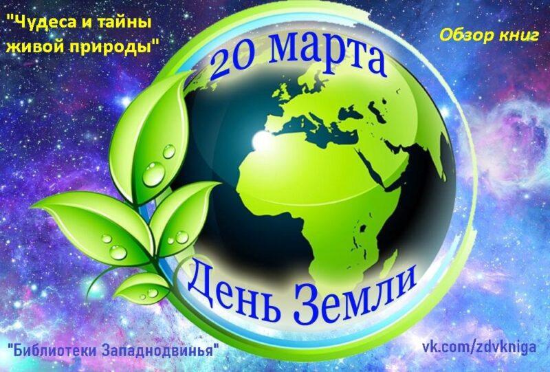 В библиотеке Западной Двины отметят Всемирный день земли