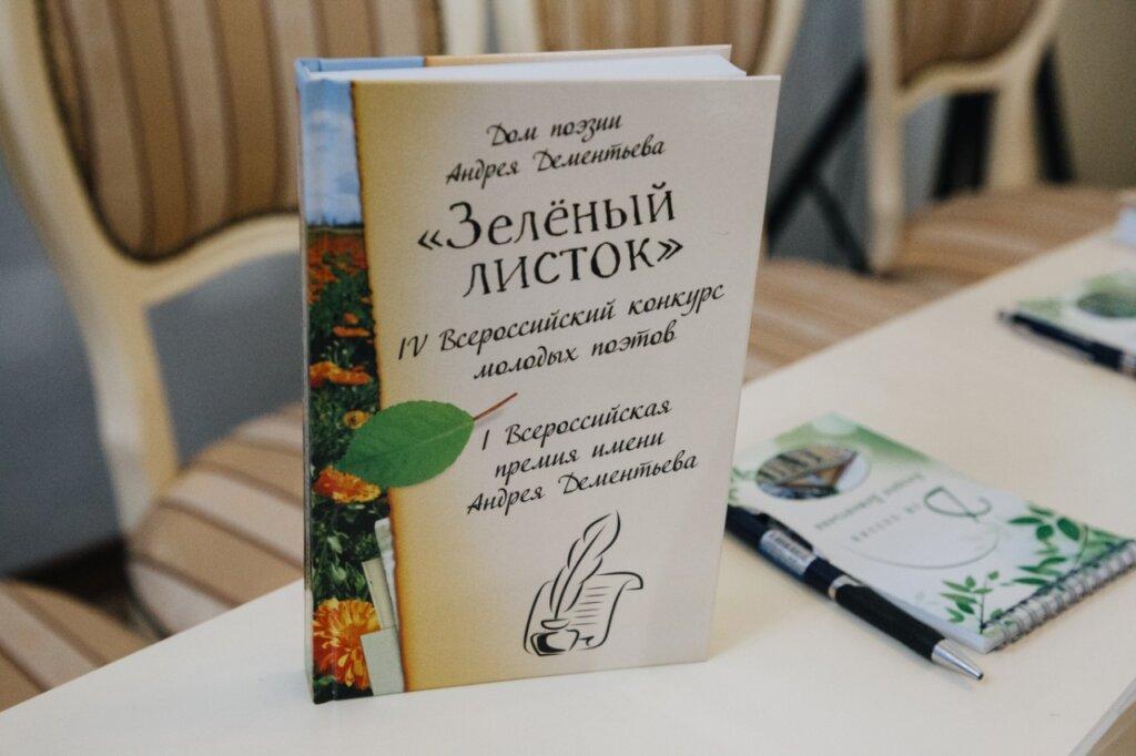 В Твери отмечают Всемирный день поэзии