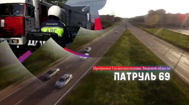 """""""Патруль 69"""": Тверские автоинспекторы рассказали о тонировке и подростке за рулем"""