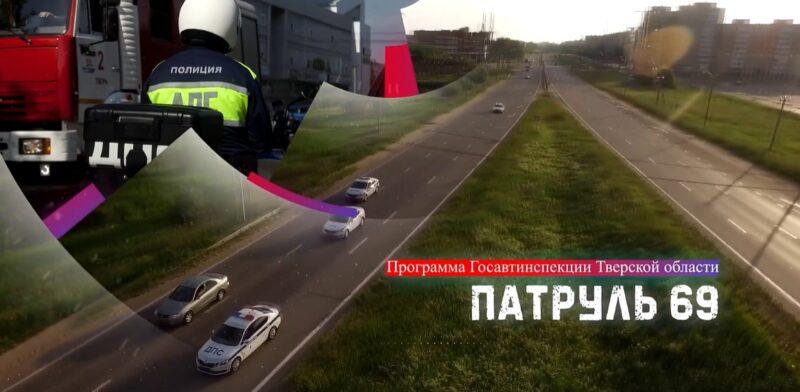 """""""Патруль 69"""": Тверские автоинспекторы рассказали о профилактических акциях и оружии в автомобиле"""