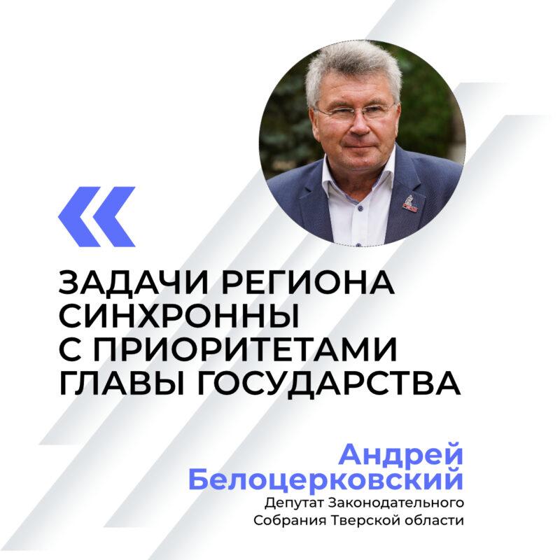 Андрей Белоцерковский: Задачи региона синхронны с приоритетами главы государства