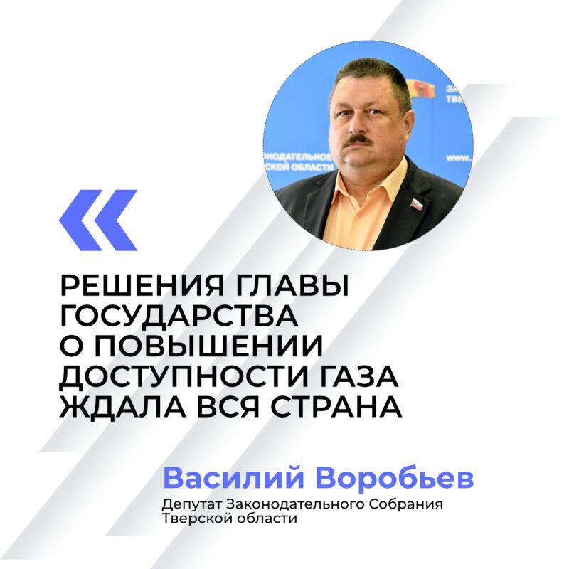Василий Воробьев: Решения главы государства о повышении доступности газа ждала вся страна