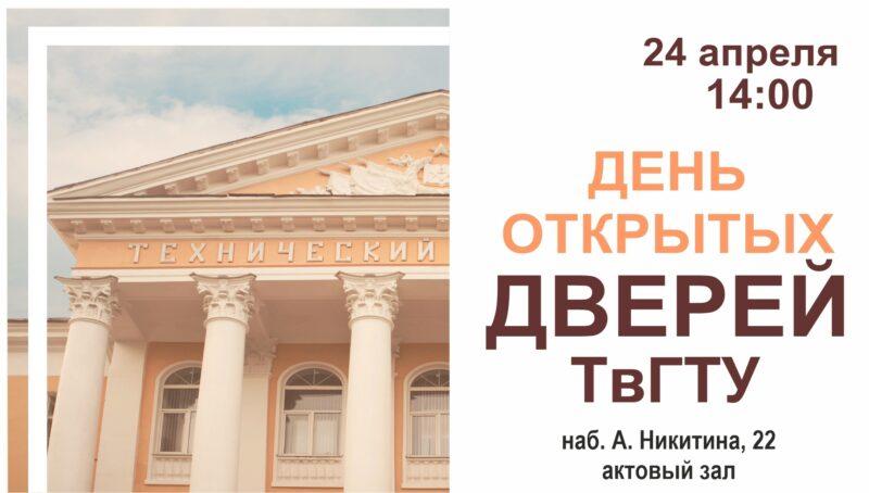 ТвГТУ приглашает на общеуниверситетский день открытых дверей