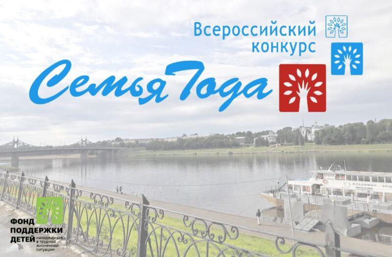59 семей Тверской области примут участие в региональном этапе Всероссийского конкурса «Семья года-2021»