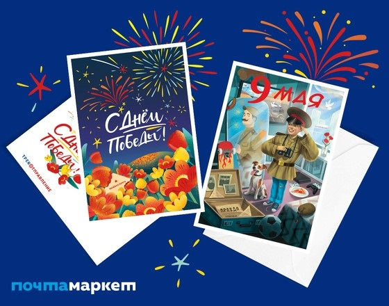 Почтовую открытку ко Дню Победы в Тверской области можно отправить онлайн