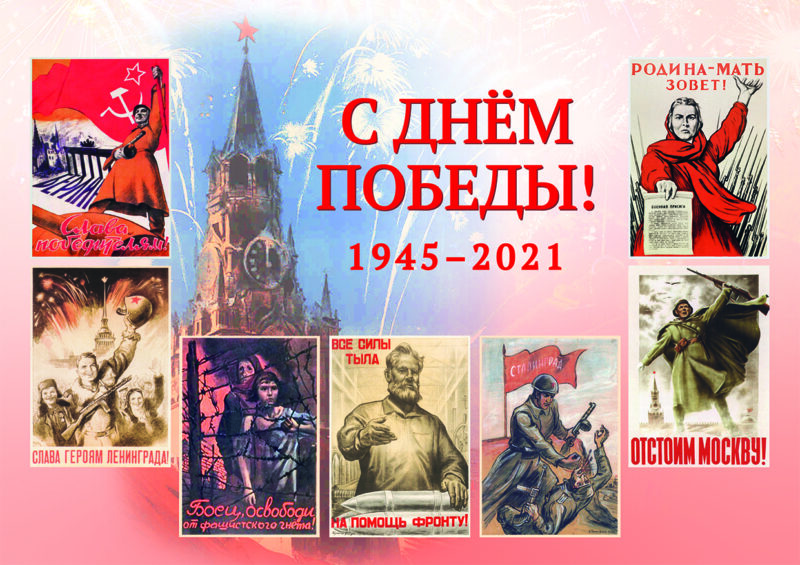 Поздравления Президента ветеранам Тверской области ко Дню Победы доставит Почта России
