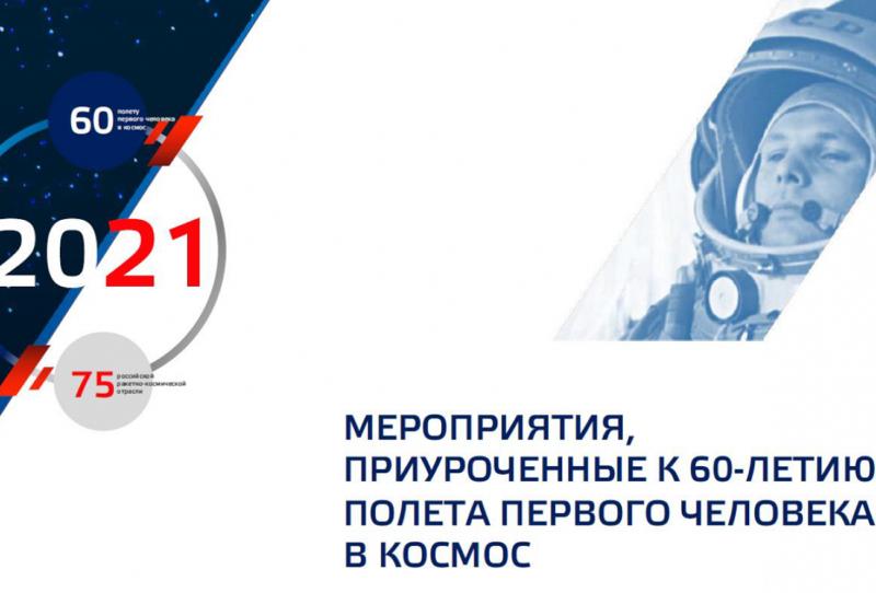 Семьи Тверской области приглашают принять участие во всероссийских акциях, посвященных первому полету человека в космос