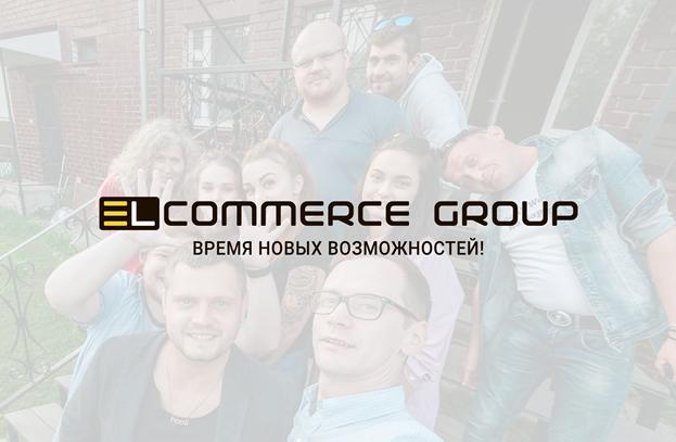«EL-Commerce group»: Смотреть на мир под другим углом