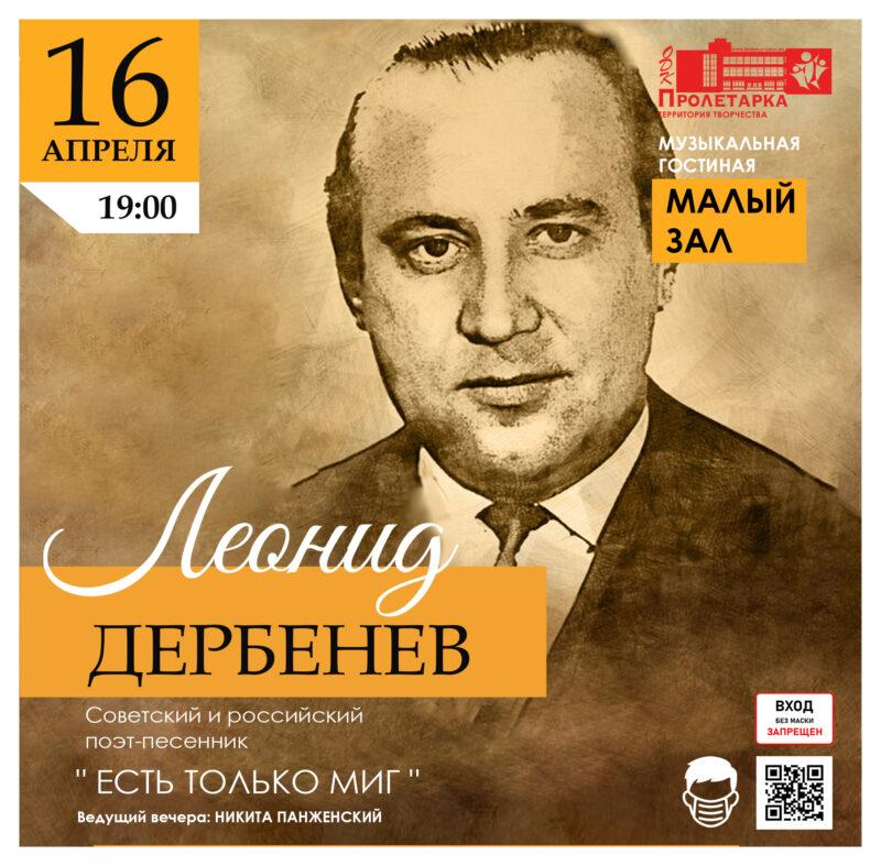 В Твери пройдет вечер, посвященный поэту Леониду Дербеневу