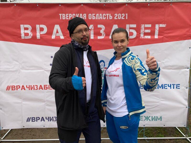 Тверские медики приняли участие в забеге который посвящен здоровому образу жизни