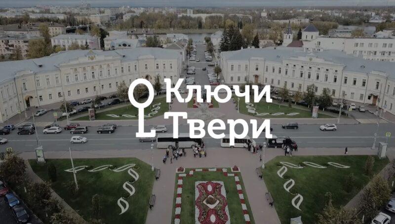 """""""Ключи Твери"""": знакомимся со зданием губернского правления"""