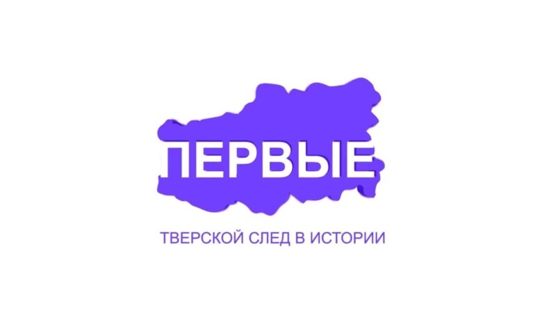 """Проект """"Первые"""": Великая экспедиция Беринга началась в Твери"""