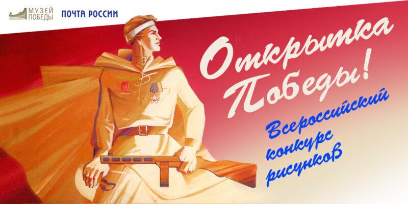 Создать свою открытку «Открытку Победы» сможет каждый житель Тверской области