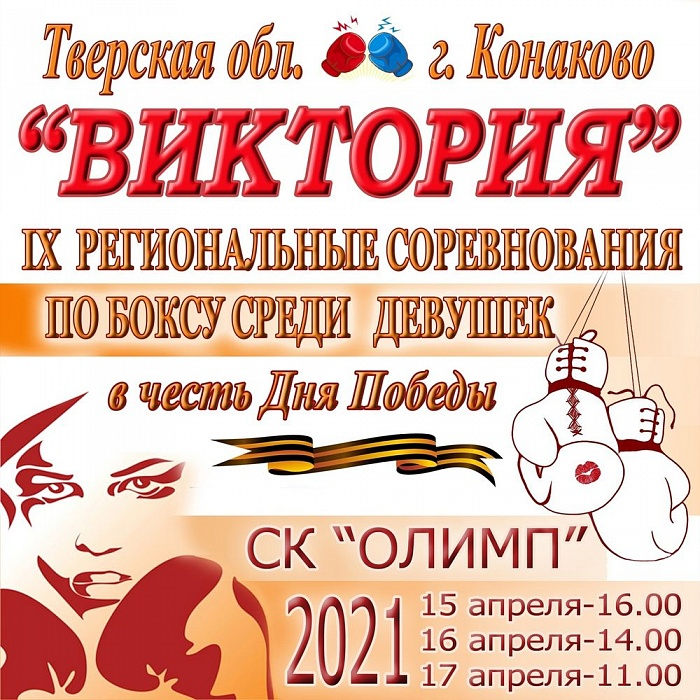 В Конаково провели открытый турнир по боксу среди девушек