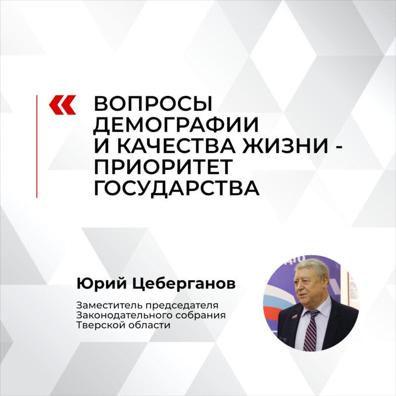 Юрий Цеберганов о Послании Президента: «Вопросы демографии и качества жизни - приоритет государства»