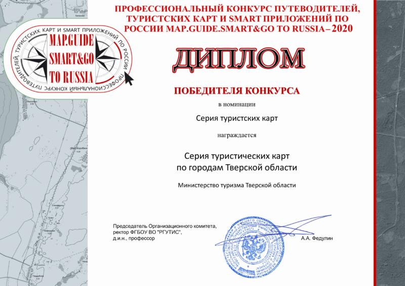 Тверская область взяла две награды на Международном конкурсе в сфере туризма
